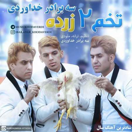 دانلود آهنگ جدید سه برادر خداوردی به نام تخم دو زرده
